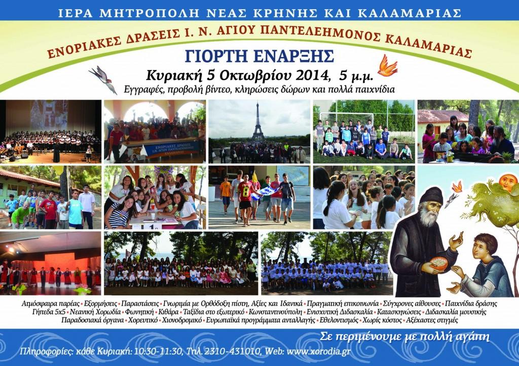 Αφίσα Έναρξης 2014