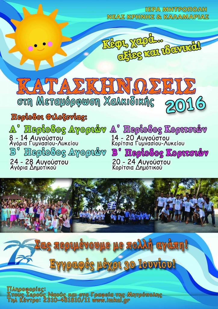 Αφίσα Κατασκηνώσεων 2016
