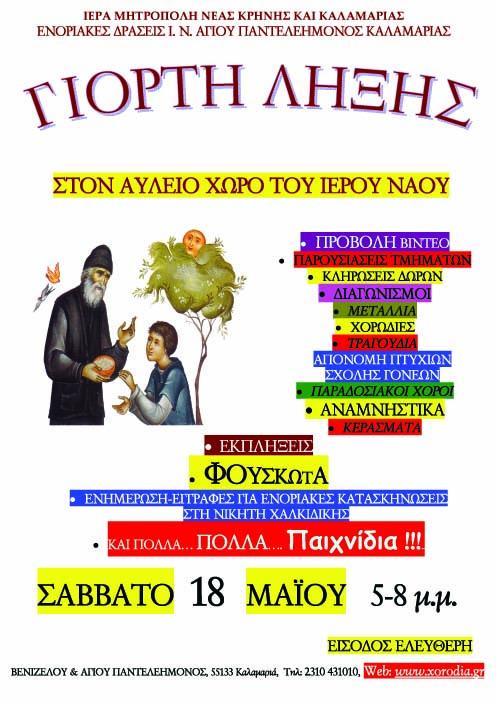 Αφίσα ΛΗΞΗΣ2