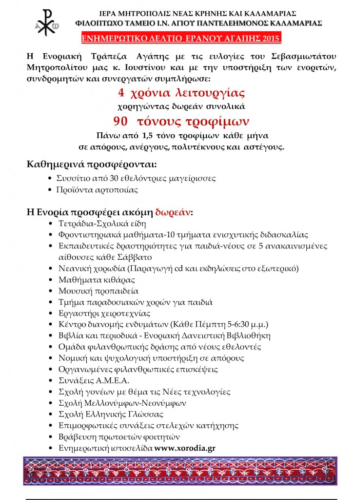 ΕΝΗΜΕΡΩΤΙΚΟ ΕΡΑΝΟΥ ΔΕΚ 2015_Page_1