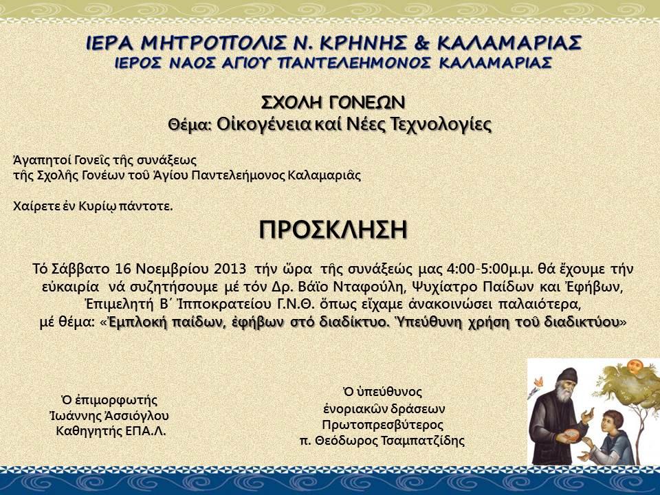 ΠΡΟΣΚΛΗΣΗ ΣΧΟΛΗ ΓΟΝΕΩΝ Β. Νταφούλη  16 11 2013  (1)