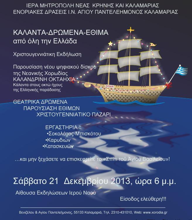 ΧΡΙΣΤΟΥΓΕΝΝΙΑΤΙΚΗ ΓΙΟΡΤΗ 2013