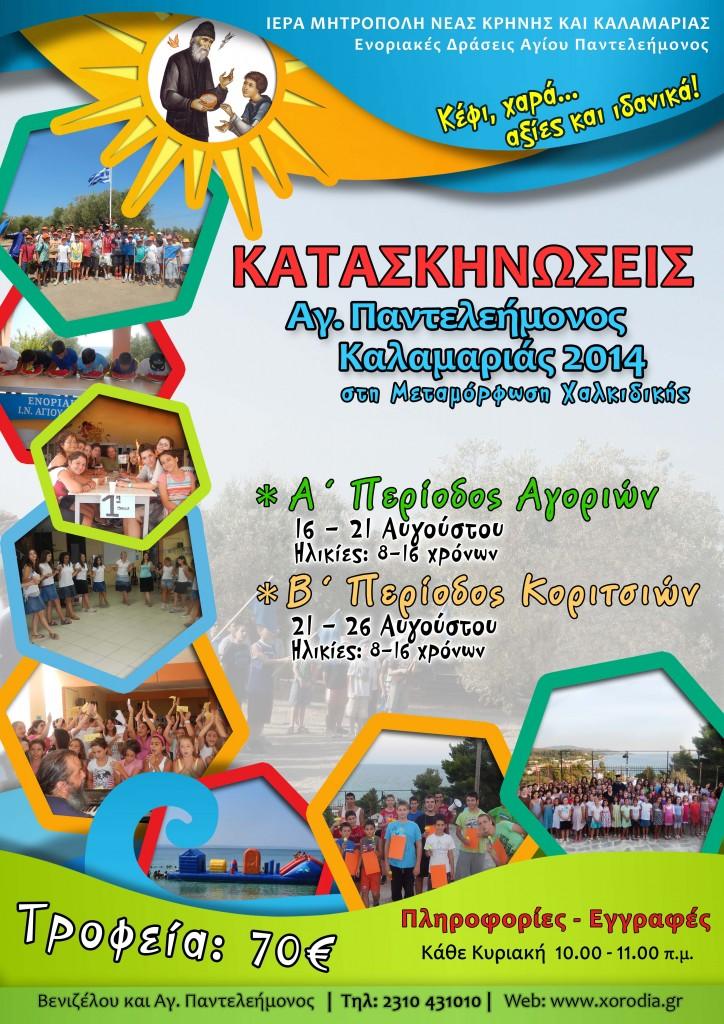 αφίσα ΤΕΛΙΚΗsmall