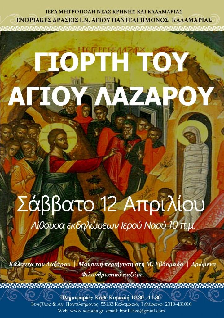 Aφίσα Γιορτής Αγίου Λαζάρου 2014