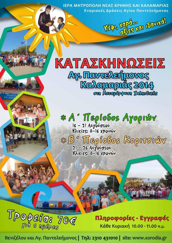 Aφίσα Κατασκήνωσης 2014