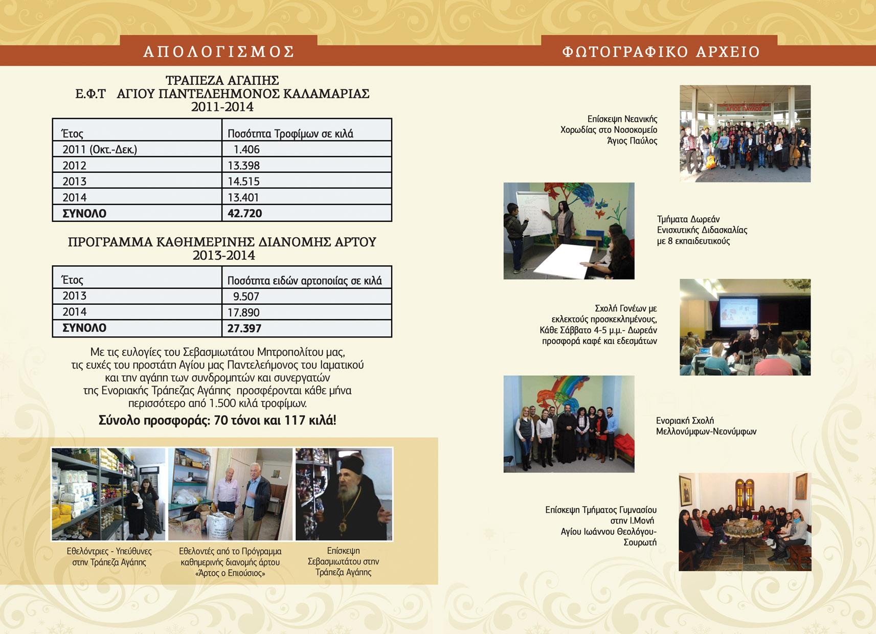 PAGE 02-03 copy