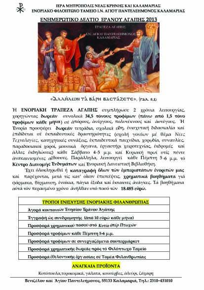 ΕΝΗΜΕΡΩΤΙΚΟ ΕΡΑΝΟΥ 2013 copy