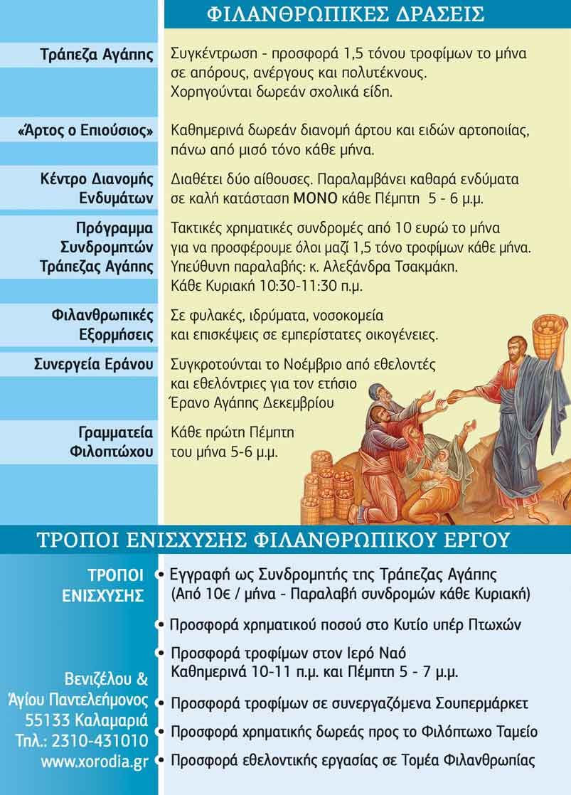 filoptoho